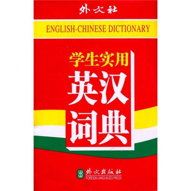 商品详情 - 学生实用英汉词典(高中以上) - image  0