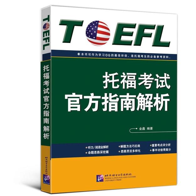 商品详情 - 托福考试官方指南解析 - image  0