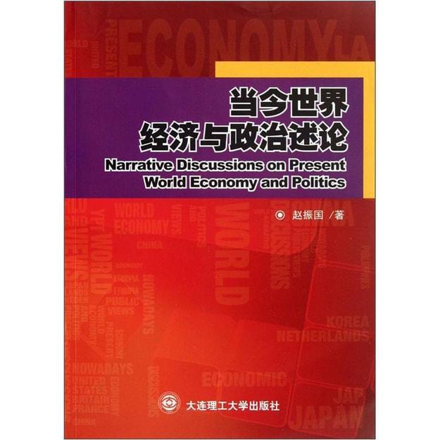 商品详情 - 当今世界经济与政治述论 - image  0