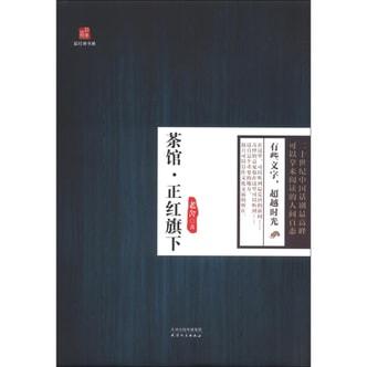 最经典书系:茶馆·正红旗下