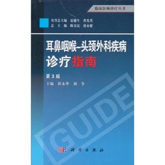 临床医师诊疗丛书·耳鼻咽喉:头颈外科疾病诊疗指南(第3版)