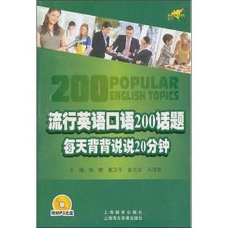流行英语口语200话题每天背背说说20分钟(附MP3光盘)