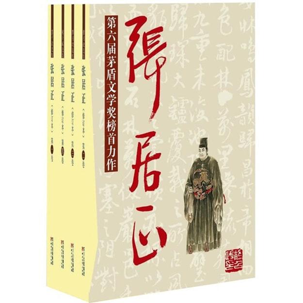 商品详情 - 长篇历史小说:张居正(套装共4册) - image  0