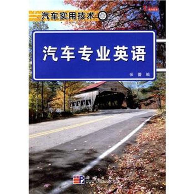 商品详情 - 汽车专业英语 - image  0