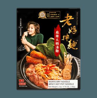 台湾老妈拌面 麻辣火锅汤面 135g