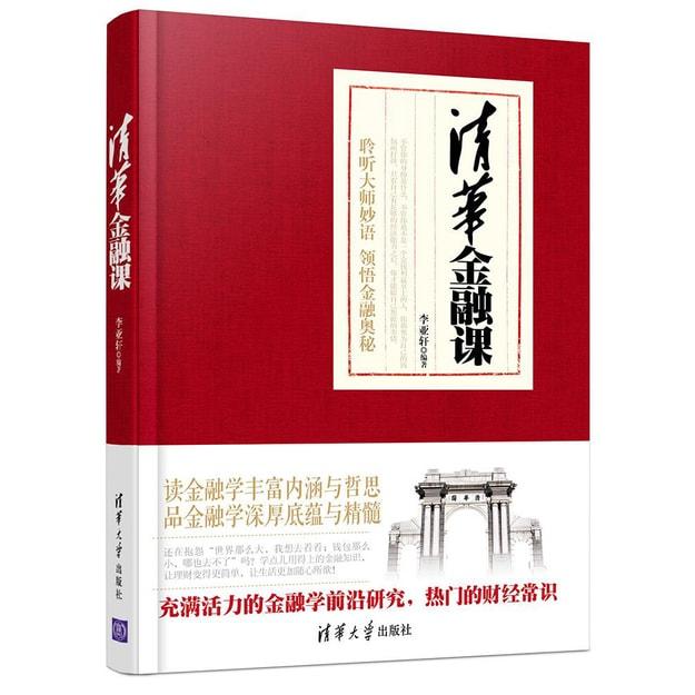 商品详情 - 清华金融课 - image  0
