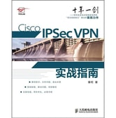 Cisco IPSec VPN实战指南