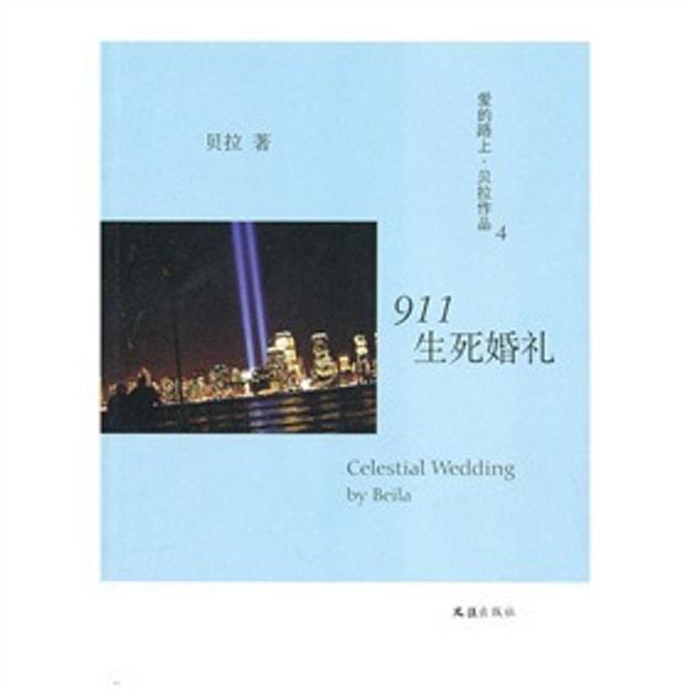 商品详情 - 911生死婚礼 - image  0