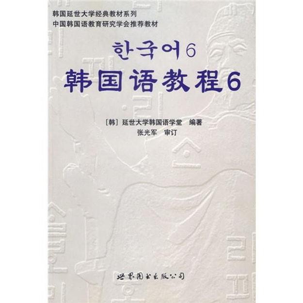 商品详情 - 韩国语教程6(附光盘) - image  0