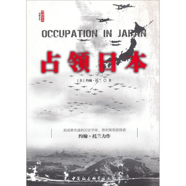 商品详情 - 占领日本(第2版) - image  0