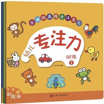 幼儿专注力训练(套装共3册)