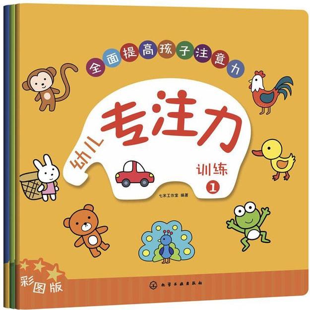 商品详情 - 幼儿专注力训练(套装共3册) - image  0