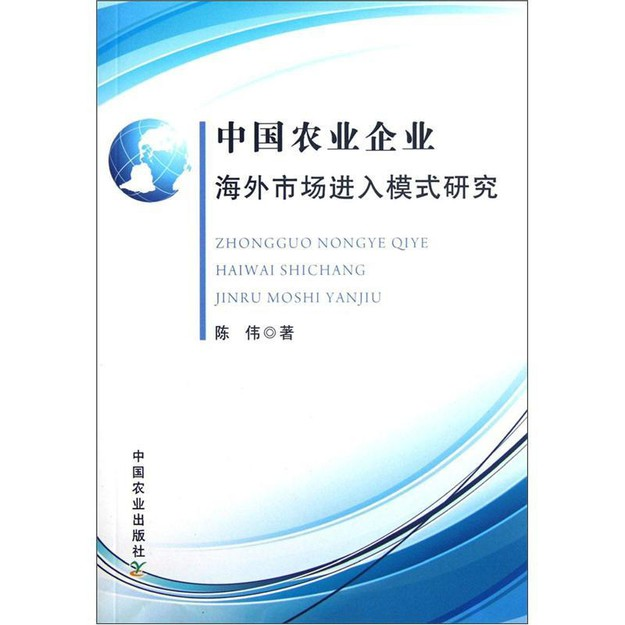 商品详情 - 中国农业企业海外市场进入模式研究 - image  0