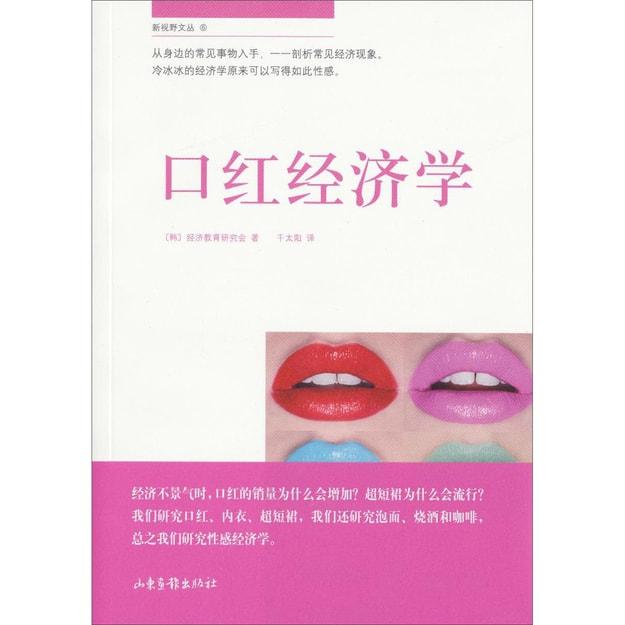 商品详情 - 新视野文丛6:口红经济学 - image  0