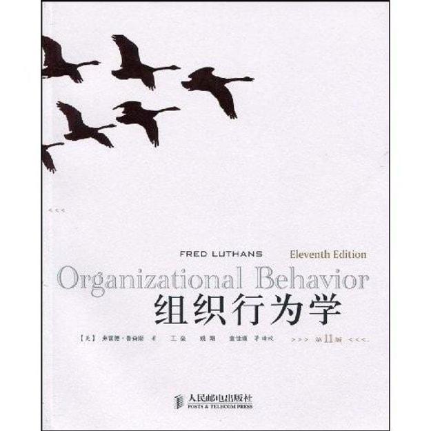商品详情 - 组织行为学(第11版) - image  0