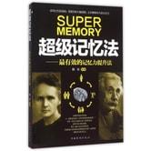 超级记忆法:最有效的记忆力提升法