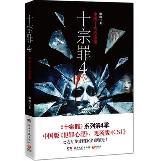 十宗罪4:中国十大凶杀案