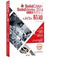 SolidCAM+SolidWorks 2014中文版数控加工从入门到精通