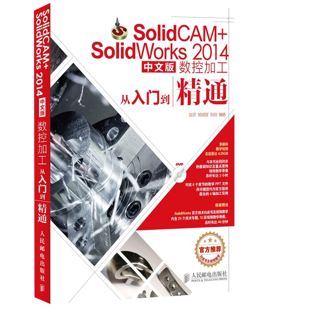 商品详情 - SolidCAM+SolidWorks 2014中文版数控加工从入门到精通 - image  0