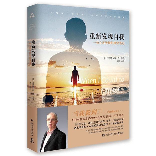 商品详情 - 重新发现自我:一位心灵导师的课堂笔记 - image  0