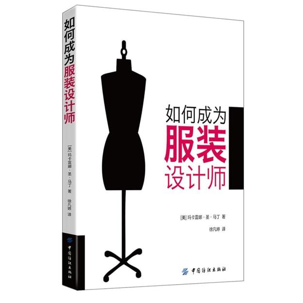 商品详情 - 如何成为服装设计师 - image  0