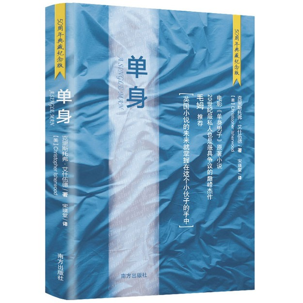 商品详情 - 单身(50周年典藏纪念版) - image  0