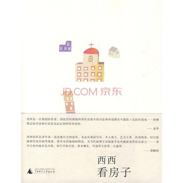商品详情 - 看房子 - image  0