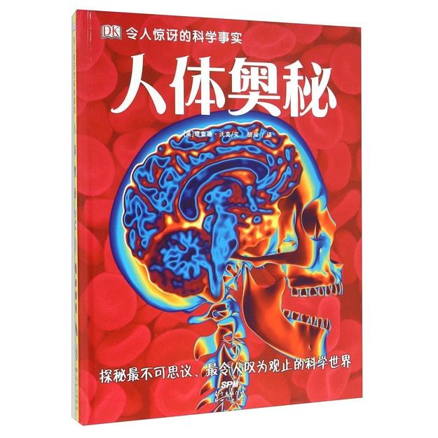 商品详情 - 人体奥秘 - image  0