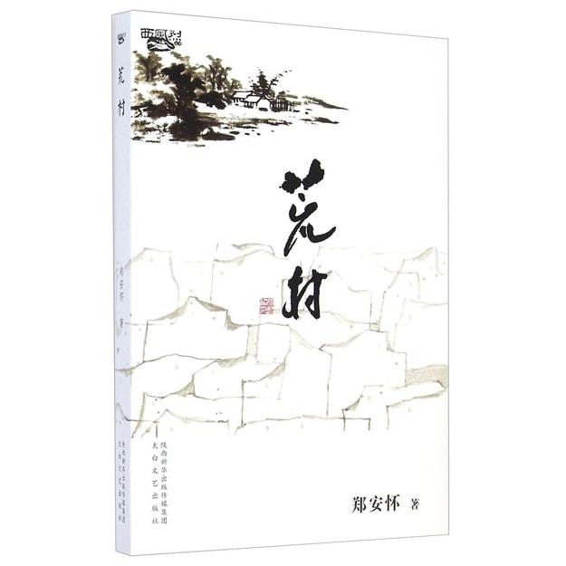 商品详情 - 西风烈丛书:荒村 - image  0