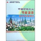 中国钢铁工业节能减排技术与设备概览