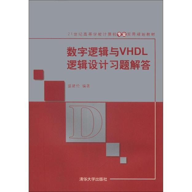 商品详情 - 21世纪高等学校计算机专业使用规划教材:数字逻辑与VHDL逻辑设计习题解答 - image  0