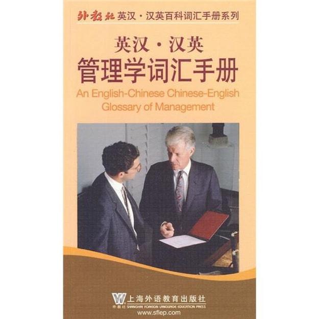 商品详情 - 外教社英汉·汉英百科词汇手册系列:汉英管理学词汇手册(英汉) - image  0