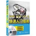 UG NX 10.0快速入门指南(配全程语音视频教程)(附光盘)