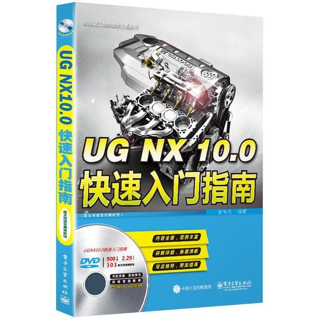 商品详情 - UG NX 10.0快速入门指南(配全程语音视频教程)(附光盘) - image  0