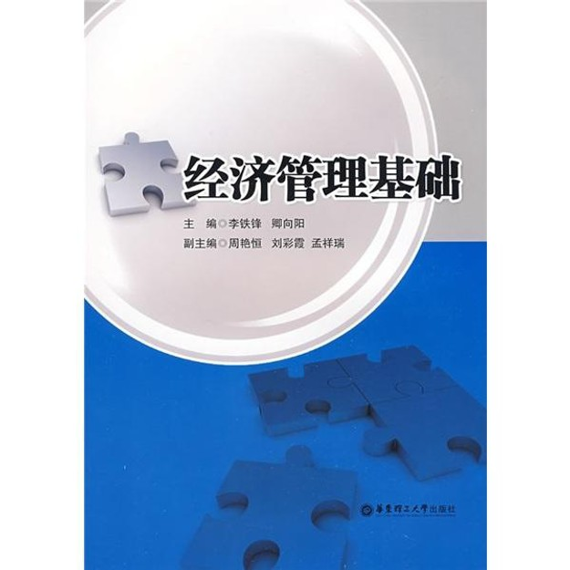 Product Detail - 经济管理基础 - image 0