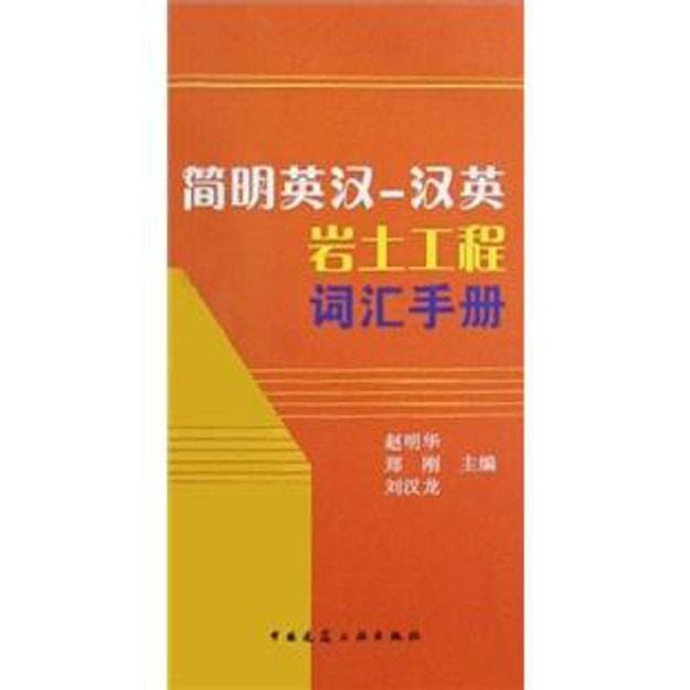 商品详情 - 简明英汉-汉英岩土工程词汇手册 - image  0