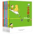小屁孩日记(套装共6册)
