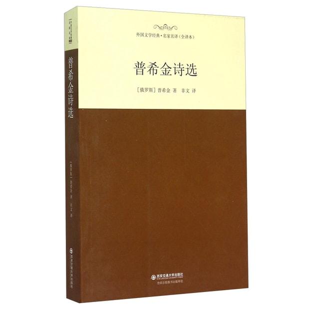 商品详情 - 普希金诗选 - image  0
