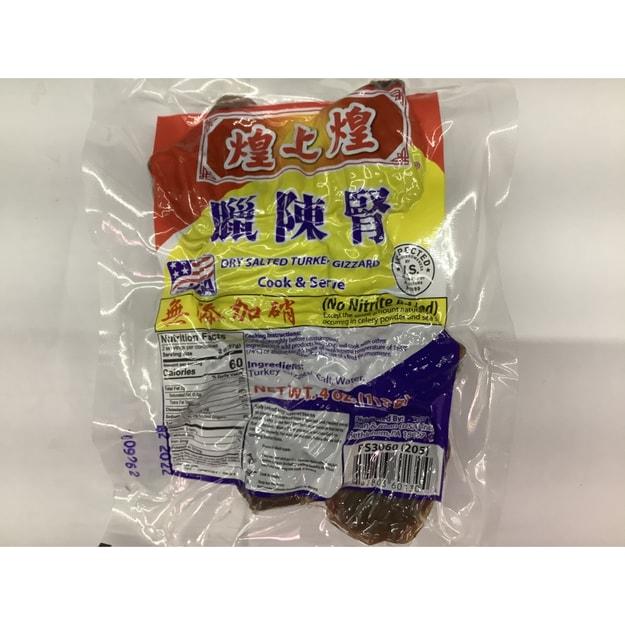 商品详情 - 喜上喜 腊鸭肾 113克 - image  0