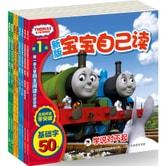 托马斯和朋友宝宝自己读(新版套装共8册)