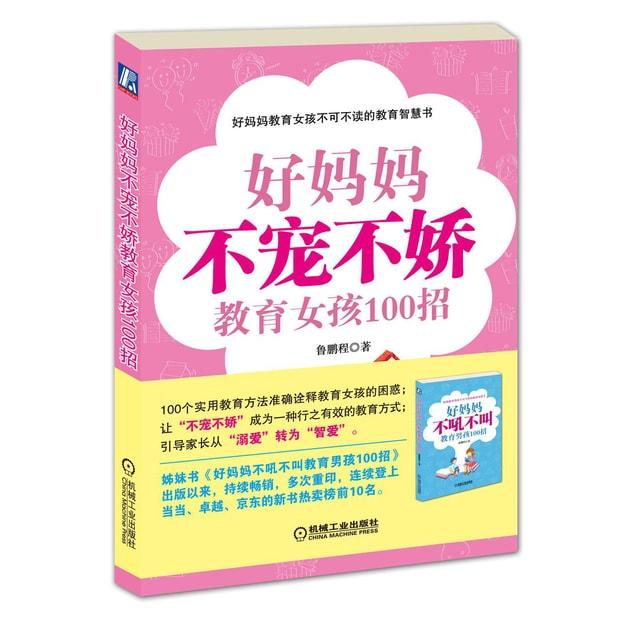 商品详情 - 好妈妈不宠不娇教育女孩100招 - image  0
