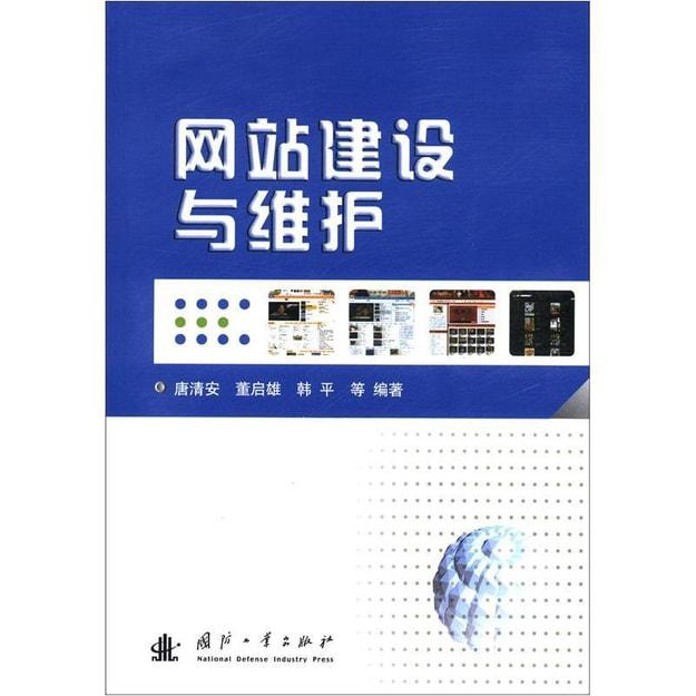 商品详情 - 网站建设与维护 - image  0