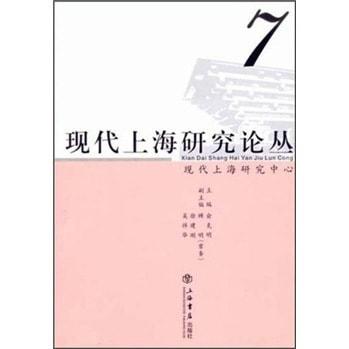 现代上海研究论丛7 怎么样 - 亚米网
