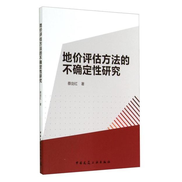 商品详情 - 地价评估方法的不确定性研究 - image  0