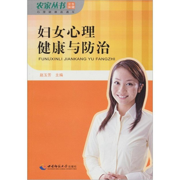 商品详情 - 妇女心理健康与防治 - image  0