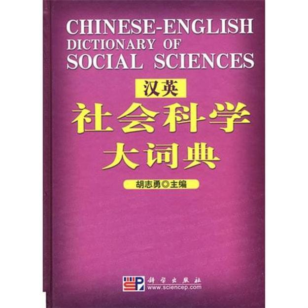 商品详情 - 汉英社会科学大词典 - image  0