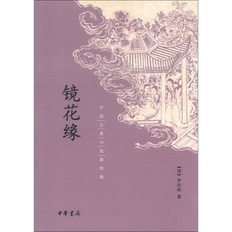 中国古典小说最经典:镜花缘