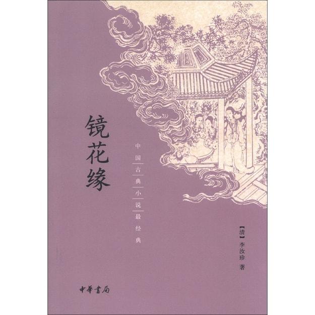 商品详情 - 中国古典小说最经典:镜花缘 - image  0