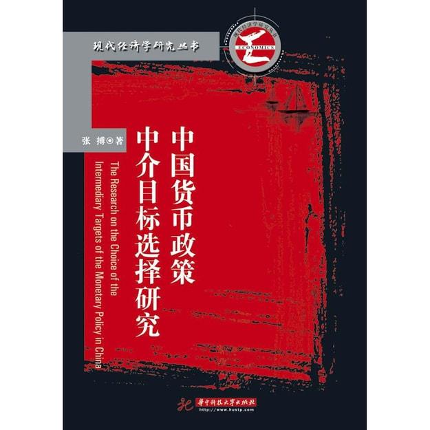 商品详情 - 中国货币政策中介目标选择研究 - image  0