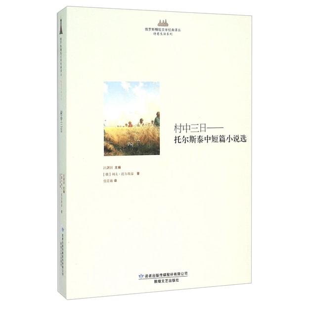 商品详情 - 村中三日 托尔斯泰中短篇小说选 - image  0